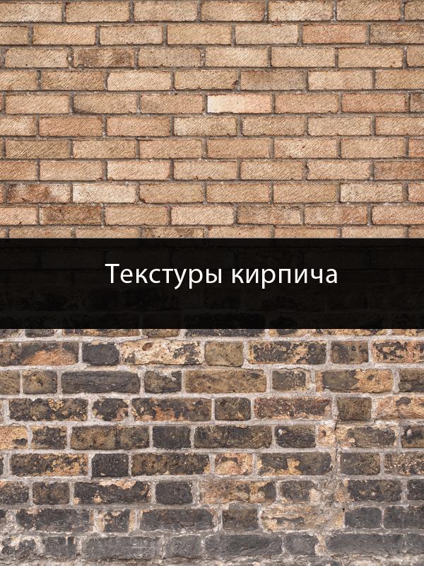 Бесшовные текстуры кирпича: