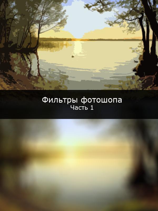 Фотошоп фильтры