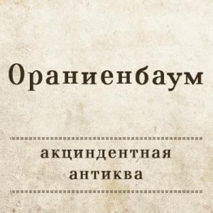 Шрифт Ораниенбаум