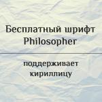 Шрифт Philosopher