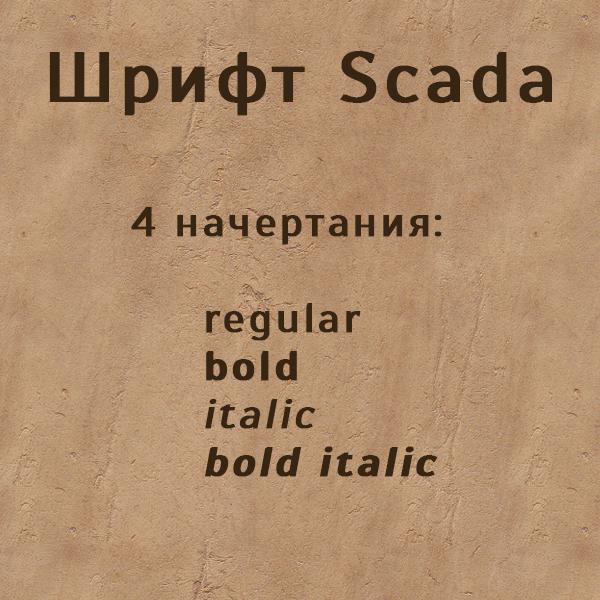 Кириллический шрифт Scada
